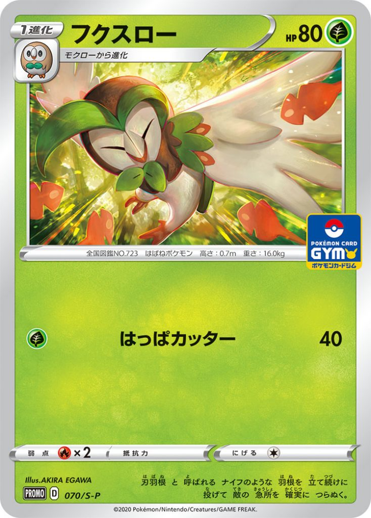 Dartrix –🍀 – PS 80