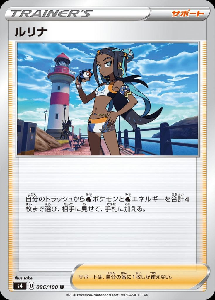 Nessa 🔶 Supporter  Choose up to 4 Type Pokémon [💧]or Basic Type Energy in you[💧]r discard pile and put them into your Hand.