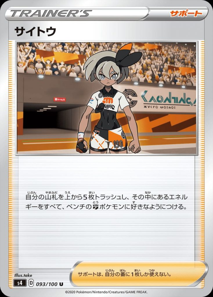 Bea  🔶 Supporter  Discard 5 cards from the top of your Deck. Attach whatever Energy you've discarded in this way to your Type Pokém[✊🏽]on in any way you like.