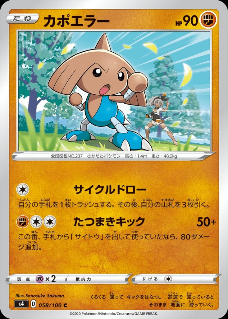 Hitmontop ✊🏽 PS 90 Basic Pokémon  [⚪] Cyclical Theft: Discard 1 card from your Hand. If you do, Draw 3 Cards.  [✊🏽][⚪][⚪] Tornado Kick: 50+ If you played Bea from your Hand this turn, this attack will do 80 more damage.