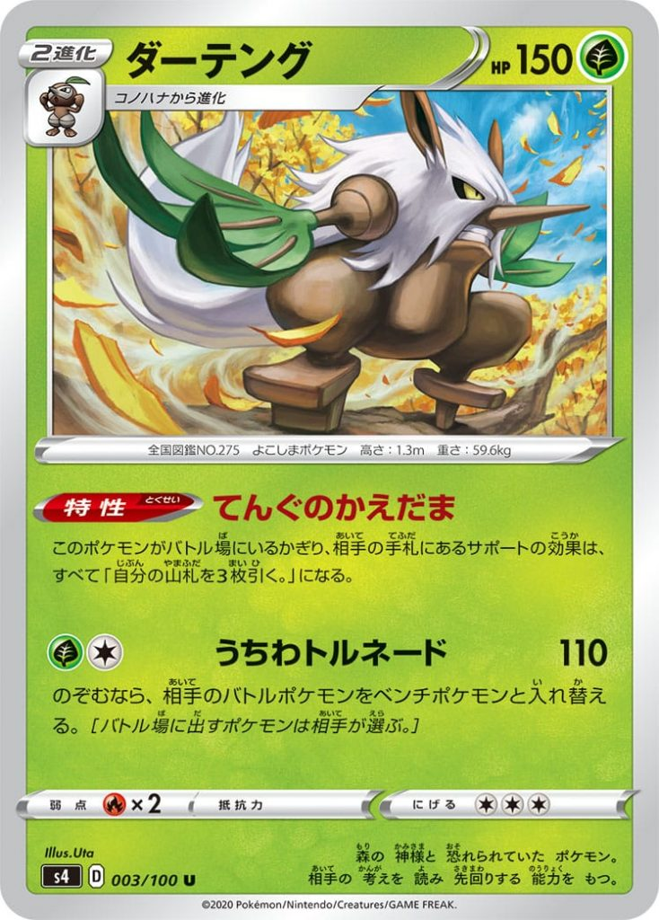 Shiftry 🍀 PS 150 Stage 2 - Nuzleaf Evolve  🔻Ability🔻 Deceptive Changer: As long as this Pokémon is the Active, all effects of The Supporter Card on your opponent's Hand will be nullified and simply stolen 3 cards.  [🍀][⚪] Tornado Fan: 110 You can have your opponent switch to their Active Pokémon by 1 in their Banking. (Your opponent chooses)  Weakness: (🔥x2) Resistance:  Withdrawal: (⚪)(⚪)(⚪)
