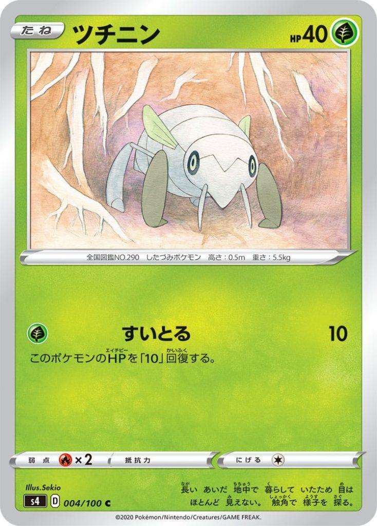 Nincada 🍀 PS 40 Pokémon Basic  [🍀] Absorption: 10  Heal 10 points on this Pokémon.  Weakness: (🔥x2) Resistance: Withdrawal: (⚪)