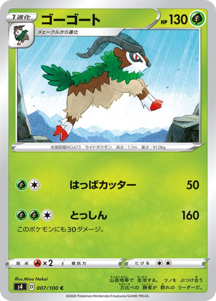 Gogoat 🍀 PS 130 Stage 1 - Skiddo Evolution  [🍀][⚪] Blade Blade: 50   [🍀][🍀][⚪] Knockdown: 160  This Pokémon will take 30 damage as well.  Weakness: (🔥x2) Resistance:  Withdrawal: (⚪)