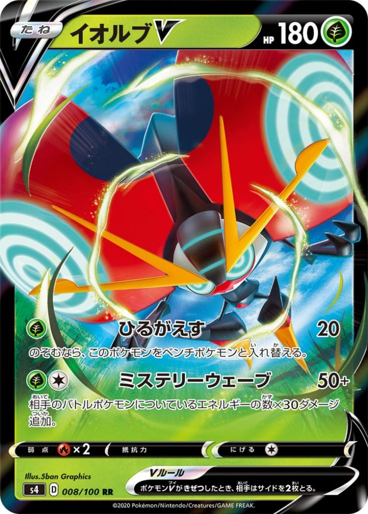 Orbeetle V 🍀 PS 180 Pokémon Basic  [🍀]Round trip: 20 You can exchange this Pokémon for 1 in your Banking.  [🍀][⚪]Mystery Wave: 50+ This attack will do 30 more damage for each Energy attached to the opponent's Active Pokémon.  Weakness: (🔥x2) Resistance: – Withdrawal: (⚪)