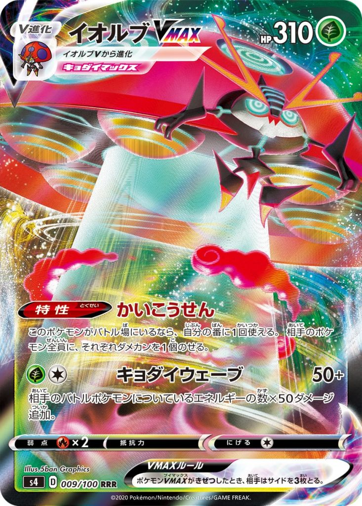 Orbeetle VMAX 🍀 PS 310 Pokémon Gigantamax Orbeetle V evolves  🔻Hability🔻 Rasho Laser: Once during your turn, if this Pokémon is the Active, you can put 1 Damage Counter on all Pokémon on the opponent.  [🍀][⚪]Giga Wave: 50+ This attack will do 50 more damage for each Energy attached to the opponent's Active Pokémon.  Weakness: (🔥x2) Resistance: – Withdrawal: (⚪)