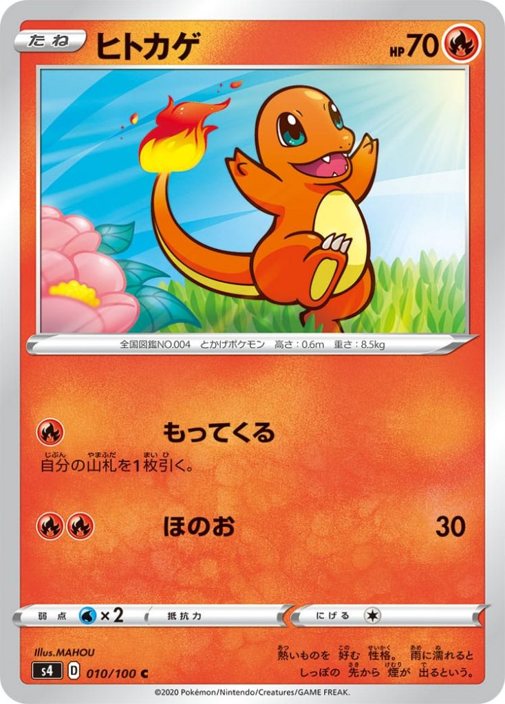 Charmander 🔥 PS 70 Pokémon Basic  [🔥] Collect:  Steal 1 Card.  [🔥][🔥] Flame: 30   Weakness: (💧x2) Resistance:  Withdrawal: (⚪)