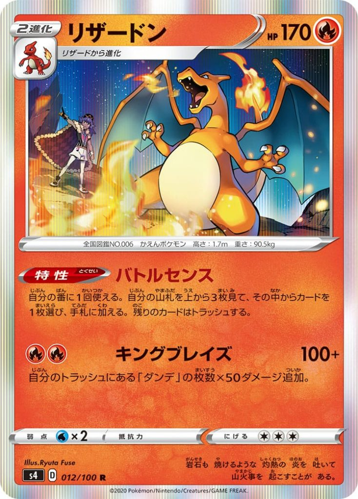 """Charizard 🔥 PS 170  Stage 2 - Charmeleon's Evolution  🔻Ability🔻 Looking for Battle: Once during your turn, you can look at 3 cards from the top of your Deck. Choose 1 of those cards and put it in your Hand, discard the other 2 cards.  [🔥][🔥]Brand New King: 100+ This attack will do 50 more damage for each """"Leon/Lionel"""" card in your discard pile.  Weakness: (💧x2) Resistance: Withdrawal: (⚪)(⚪)(⚪)"""