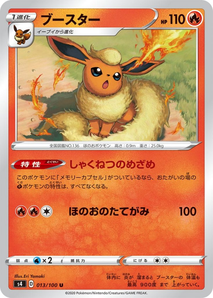 Flareon 🔥 PS 110 Stage 1 - Eevee's Evolution  🔻Hability🔻 Stoking the Embers: While Pokémon has the Memory Capsule attached, no Pokémon of type wi[🍀]ll have Abilities.  [🔥][🔥][⚪] Brand New Mane: 100  Weakness: (💧x2) Resistance:  Withdrawal: (⚪)(⚪)