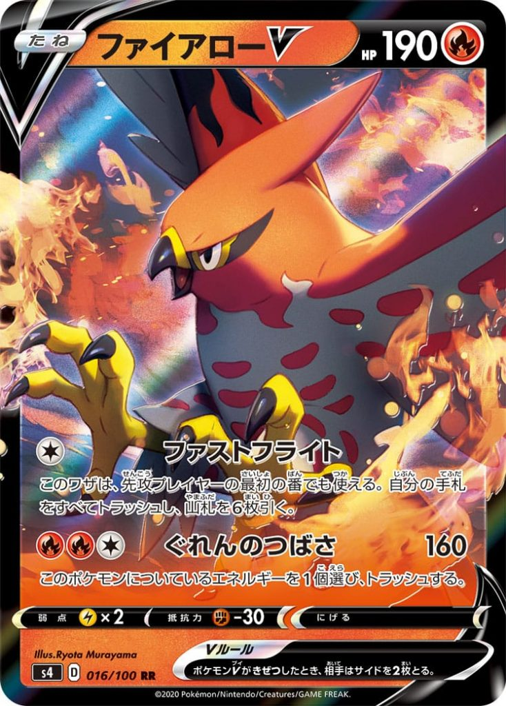 Talonflame V 🔥 PS 190 Pokémon Basic   [⚪] Fast Flight: If you start the Game, you can use this attack during the first turn. Discard your Hand and Steal 6 cards.  [🔥][🔥][⚪] Crimson Wings: 160 Discard 1 Energy attached to this Pokémon.  Weakness: (⚡x2) Resistance: (✊🏽-30) Withdrawal:
