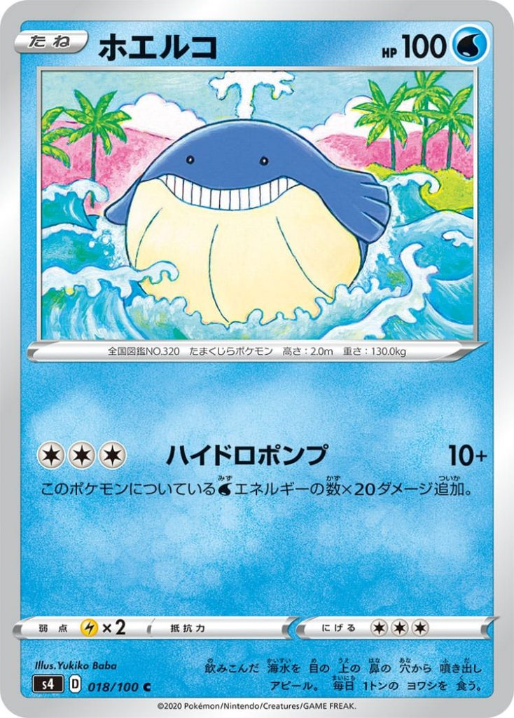 Wailmer 💧 PS 100 Pokémon Basic   [⚪][⚪][⚪] Hydro Pump: 10+ This attack will do 20 more damage for each Type Energy atta[💧]ched to this Pokémon.  Weakness: (⚡x2) Resistance:  Withdrawal: (⚪)(⚪)(⚪)