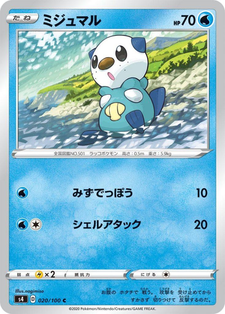 Oshawott 💧 PS 70 Pokémon Basic  [💧] Water Gun: 10  [💧][⚪] Shell: 20   Weakness: (⚡x2) Resistance:  Withdrawal: (⚪)