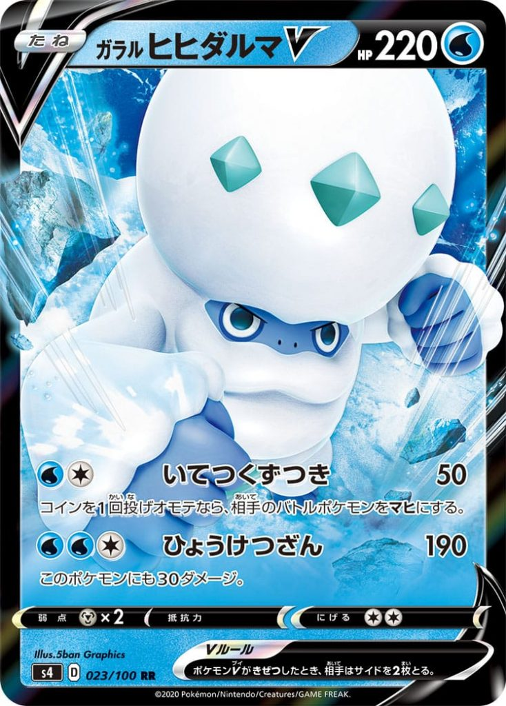 Darmanitan V by Galar 💧 PS 220 Pokémon Basic  [💧][⚪] Frosthead: 50 Throw 1 Coin, if Face comes out, the opponent's Active Pokémon becomes Paralyzed.  [💧][💧][⚪] Freezing Fist: 190  This Pokémon will do 30 damage as well.  Weakness: (⚙x2) Resistance:  Withdrawal: (⚪)(⚪)