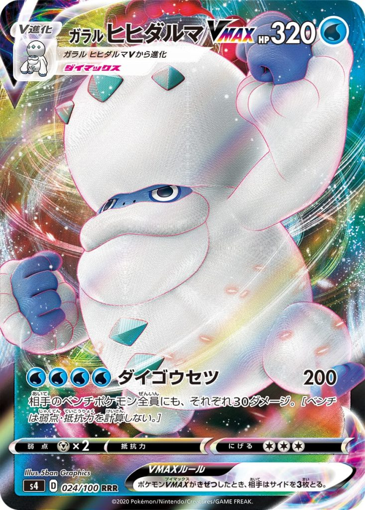 Darmanitan V by Galar VMAX 💧 PS 320 Pokémon Dynamax  Evolve from Darmanitan V of Galar  [💧][💧][💧][💧] Gigaventisca: 200  This attack will do 30 damage to all Pokémon in the opponent's Bank. (Do not apply Weakness or Resistance for Pokémon in Banking.)  Weakness: (⚙x2) Resistance:  Withdrawal: (⚪)(⚪)(⚪)