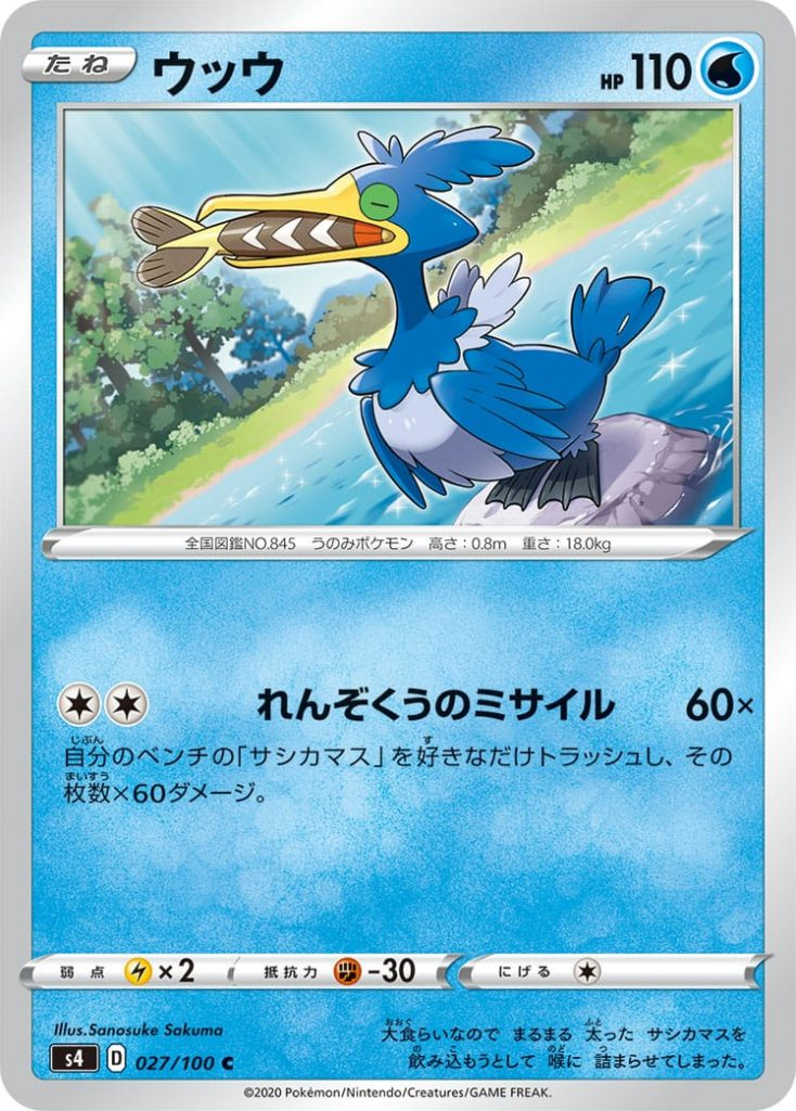 Cramorant 💧 PS 110 Pokémon Basic   [⚪][⚪] Arrokuda missiles: 60x This attack will do 60 damage for every Arrokuda you discard from your Bank.  Weakness: (⚡x2) Resistance: (✊🏽-30) Withdrawal: (⚪)