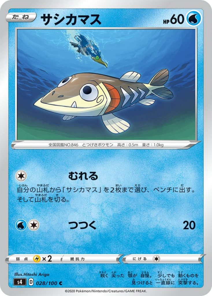 Arrokuda 💧 PS 60 Pokémon Basic   [⚪] Shoal:  Search your Deck for up to 2 Arrokuda and put them in your Bank.  [💧][⚪] Water Gun: 20  Weakness: (⚡x2) Resistance:  Withdrawal: (⚪)