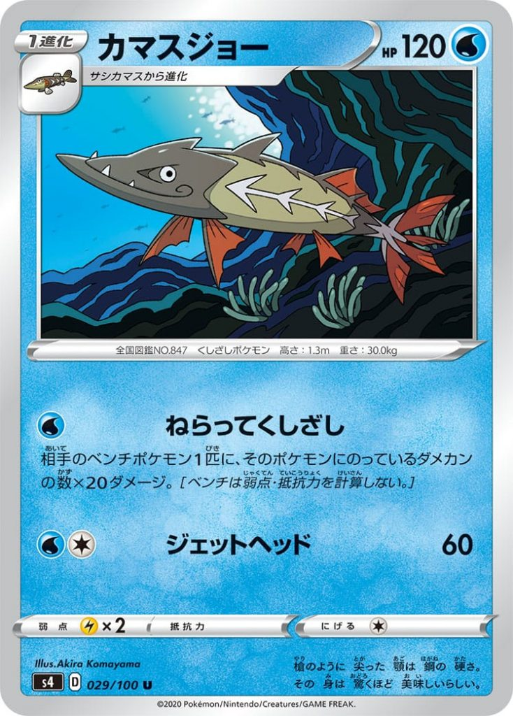 Barraskewda 💧 PS 120 Stage 1 - Evolution of Arrokuda  [💧]Target Marked: Choose 1 of the Pokémon in the opponent's Banking. This attack will do 20 damage for each Damage Counter present on that Pokémon. (Do not apply Weakness or Resistance.)  [💧][⚪]Jet Headbutt: 60  Weakness: (⚡x2) Resistance: Withdrawal: ( )