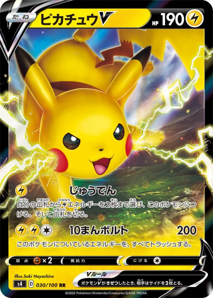 Pikachu V ⚡ PS 190 Pokémon Basic  [⚡]Charger: Search your Deck for up to 2 Basic Type Energies and[⚡] join them to this Pokémon. Then shuffle your Deck.  [⚡][⚡][⚪]Impactruene: 200 Discard all Energies attached to this Pokémon.  Weakness: (✊🏽x2) Resistance: – Withdrawal: (⚪)