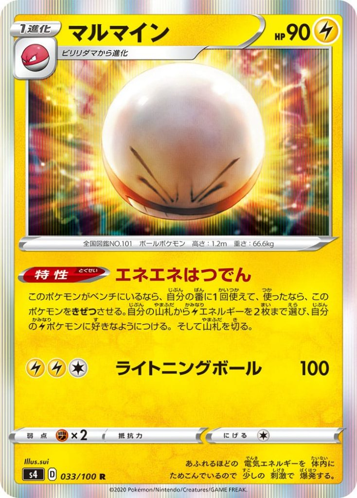 Electrode ⚡ PS 90 Stage 1 - Voltorb Evolve  🔻Hability🔻 Wave Generator: Once during your turn, if this Pokémon is in your Bank, you can leave it Out of Play (KO). If you do, search your Deck for up to 2 Basic Type Ener[⚡]gies and join your Pokémon the way you like. Then shuffle your Deck.  [⚡][⚡][⚪]Electric Ball: 100  Weakness: (✊🏽x2) Resistance: – Withdrawal: (⚪)