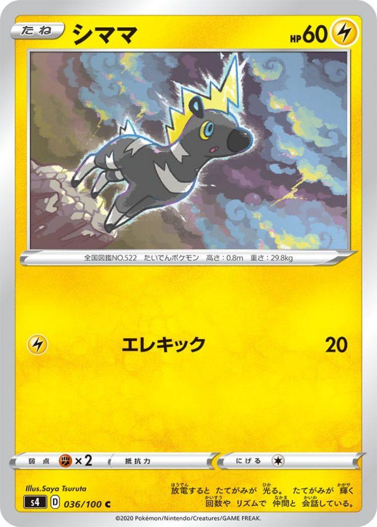 Blitzle ⚡ PS 60 Pokémon Basic  [⚡] Elepatada: 20   Weakness: (✊🏽x2) Resistance:  Withdrawal: (⚪)
