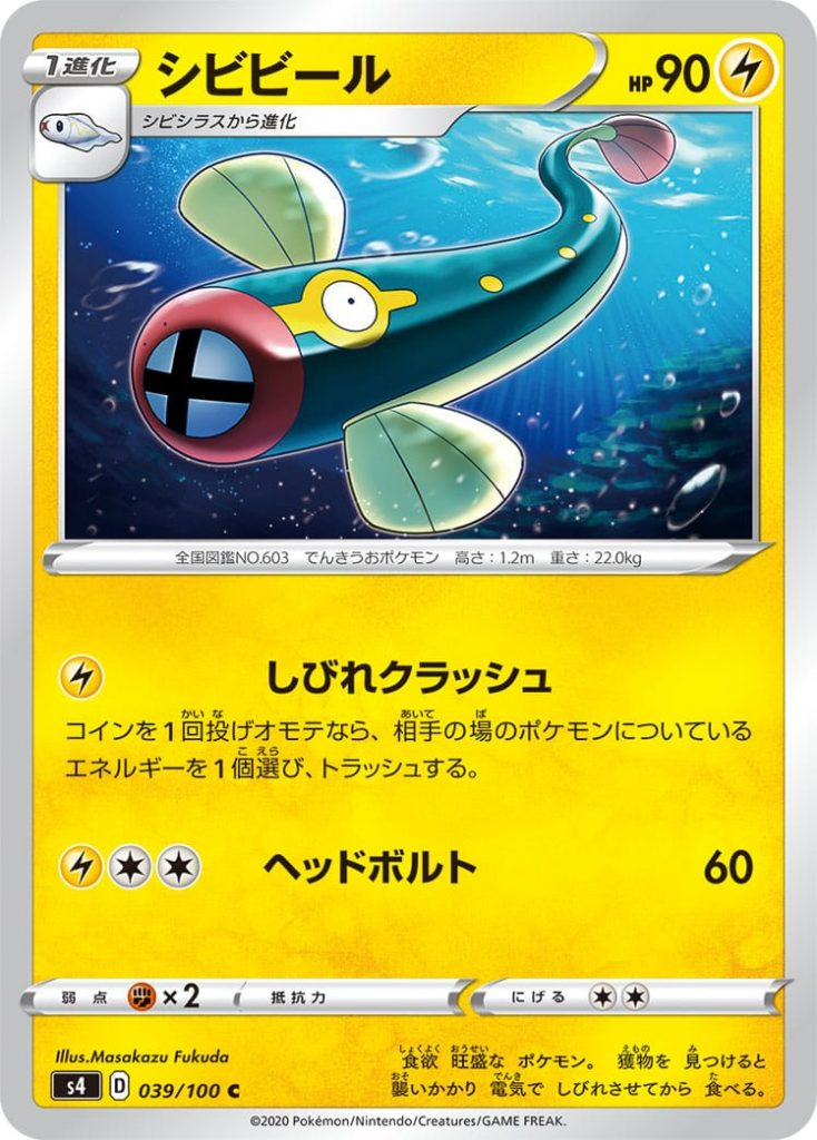 Eelektrik ⚡ PS 90 Stage 1 - Tynamo's Evolution  [⚡] Bite:  Throw 1 Coin, if Face comes out discard 1 Energy attached to any Pokémon your opponent has in play.  [⚡][⚪][⚪] Volt headbutt: 60   Weakness: (✊🏽x2) Resistance:  Withdrawal: (⚪)(⚪)