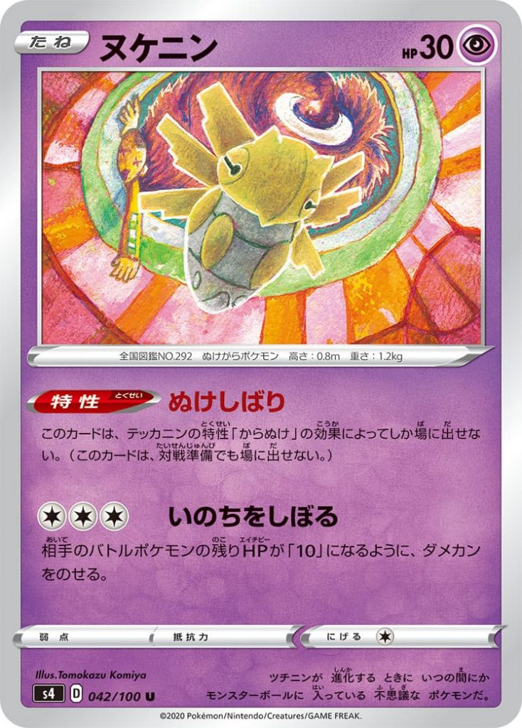 Shedinja 🔮 PS 30 Pokémon Basic   🔻Hability🔻 Cascarón Bindings: This Pokémon can only enter the game with Ninjask's Skill. (Disposable Shell)  [⚪][⚪][⚪] Life Usurpad: Leave the opponent's Active Pokémon with only 10 remaining PSs.  Weakness:  Resistance: Withdrawal: (⚪)