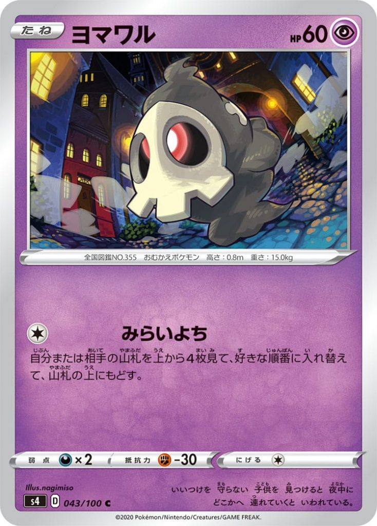Duskull 🔮 PS 60 Pokémon Basic  [⚪] Vision to the Future: Look at 4 cards at the top of any player's Deck and sort them the way you want.  Weakness: (⚫x2) Resistance: (✊🏽-30) Withdrawal: (⚪)