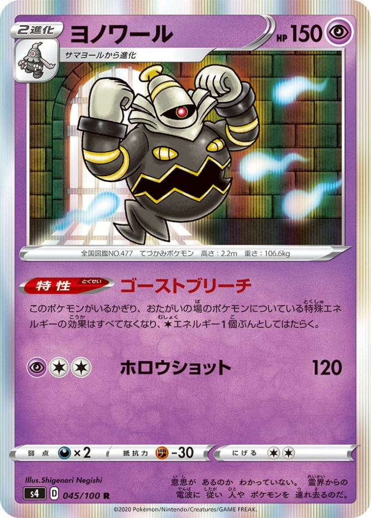 Dusknoir 🔮 PS 150 Stage 2 - Evolution of Dusclops  🔻Hability🔻 Ghost Whitener: While Pokémon is in play, all Special Energies attached to all Pokémon in play will have no effect, instead, they will only count as 1 Type Energy[⚪].  [🔮][⚪][⚪] Spectral Shock: 120  Weakness: (⚫x2) Resistance: (-30) Withdrawal: (⚪)(⚪)(⚪)