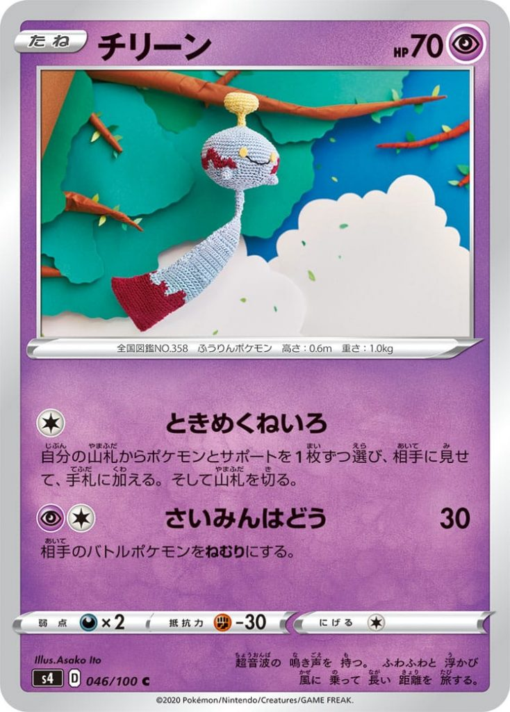 Chimecho 🔮 PS 70 Pokémon Basic  [⚪] Pulse Tone: Search your Deck for 1 Pokémon and 1 Supporter Card and put them in your Hand. Then shuffle your Deck.  [🔮][⚪] Hypnotic Wave: 30  The opponent's Active Pokémon becomes Asleep.  Weakness: (⚫x2) Resistance: (✊🏽-30) Withdrawal: (⚪)