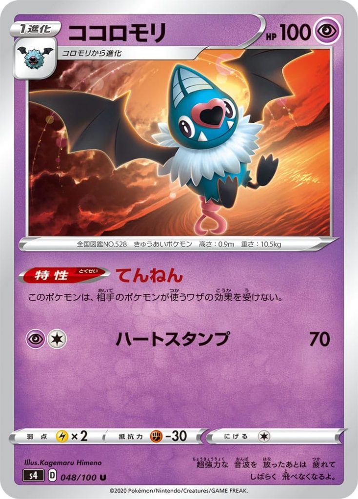 Swoobat 🔮 PS 100 Stage 1 - Woobat Evolve  🔻Ability🔻 Undetectable: Prevents all attack effects (except damage) done to this Pokémon.  [🔮][⚪] Heart Seal: 70   Weakness: (⚡x2) Resistance: (✊🏽-30) Withdrawal: (⚪)