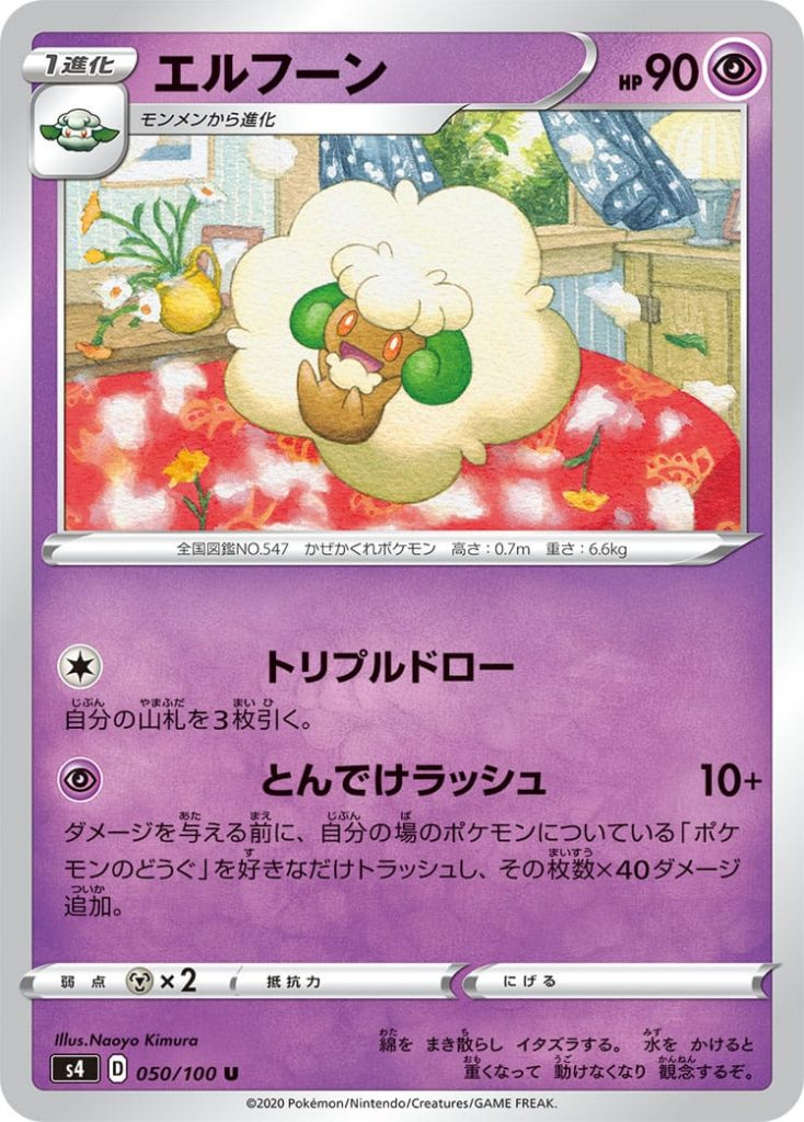 Whimsicott 🔮 PS 90 Stage 1 - Cottone's Evolution  [⚪] Triple Theft: Steal 3 Cards.  [🔮] Advantage: 10+ Before solving the damage, you can discard any number of Tools attached to your Pokémon, this attack will do 40 more damage for each Tool you discard in this way.   Weakness: (⚙x2) Resistance: Withdrawal: