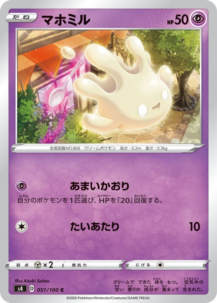 Milcery 🔮 PS 50 Pokémon Basic  [🔮] Sweet Essence: Heal 20 damage to 1 of your Pokémon.  [⚪] Plaque: 10  Weakness: (⚙x2) Resistance:  Withdrawal: (⚪)