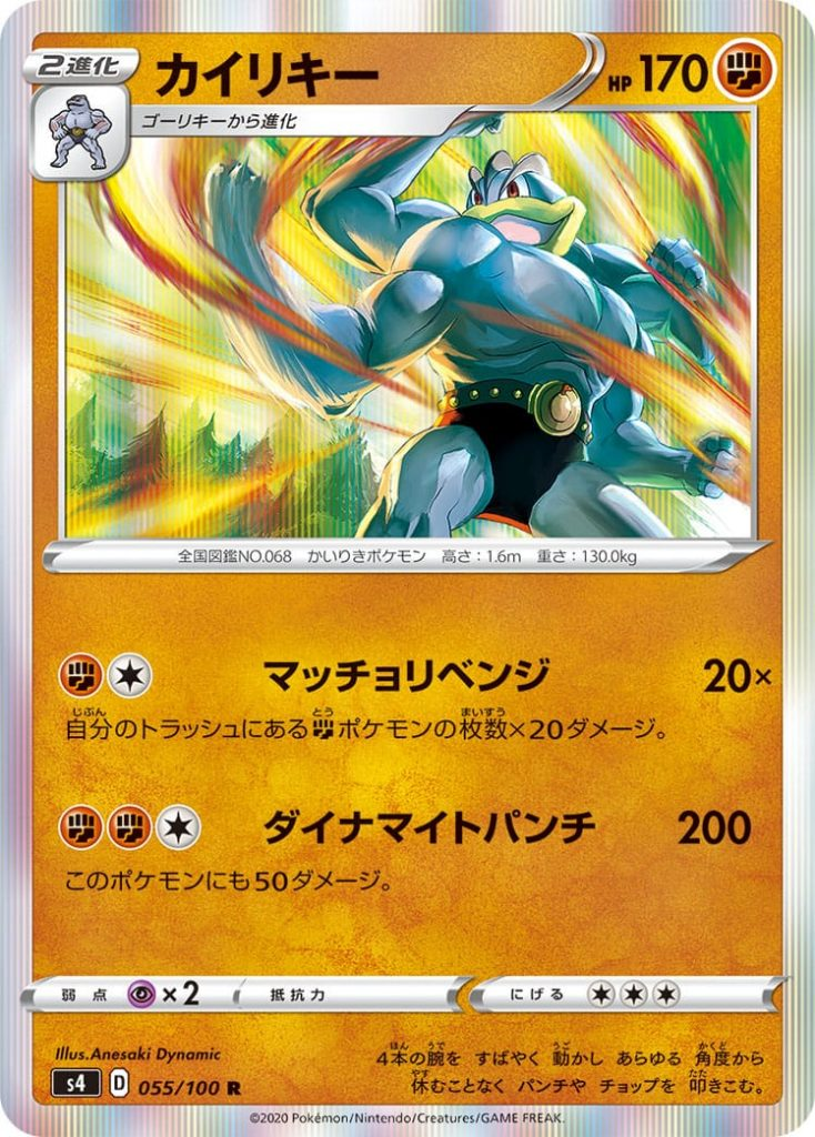 Machamp ✊🏽 PS 170 Stage 2 - Machoke's Evolution  [✊🏽][⚪] Revenge of the Male: 20x This attack will do 20 damage for each Pokémon of[✊🏽] type in your discard pile.   [✊🏽][✊🏽][⚪] Dynamite Strike: 200 This Pokémon is done 50 damage as well.   Weakness: (🔮x2) Resistance:  Withdrawal: (⚪)(⚪)(⚪)