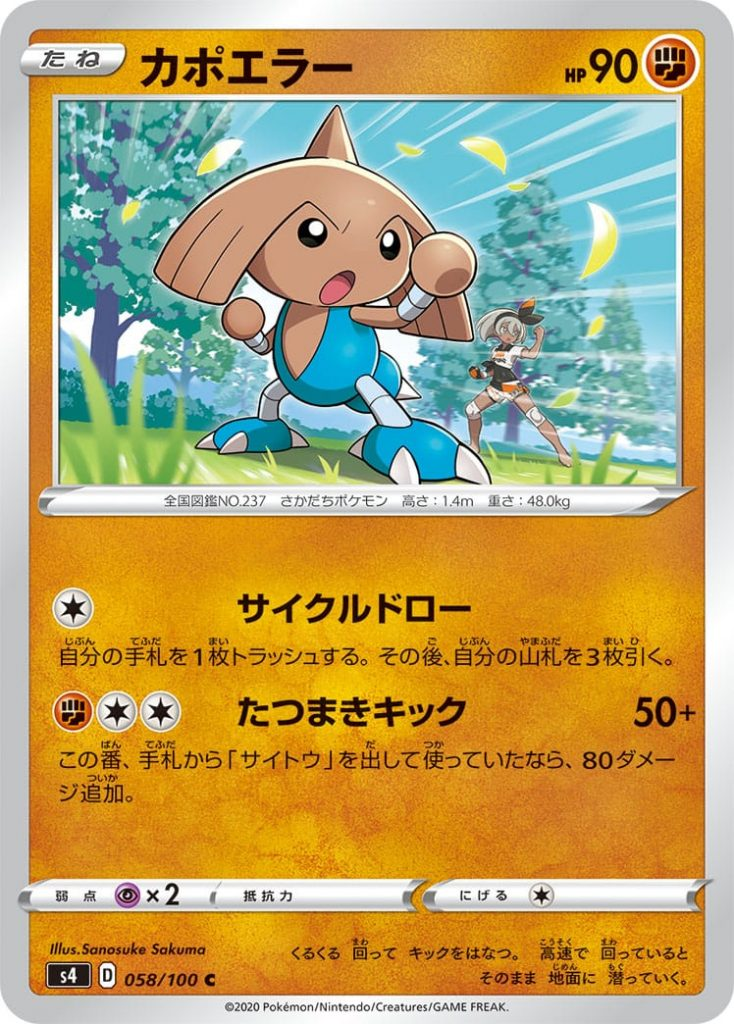 Hitmontop ✊🏽 PS 90  Pokémon Basic  [⚪]Cyclic Theft: Discard 1 card from your Hand. If you do, steal 3 cards.  [✊🏽][⚪][⚪]Tornado Kick: 50+ If you played Bea from your Hand during this turn, this attack will do 80 more damage.  Weakness: (🔮x2) Resistance: Withdrawal: (⚪)
