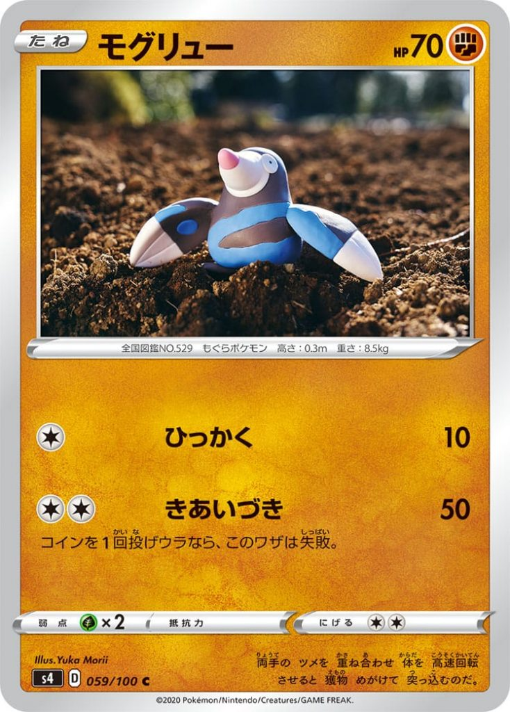 Drilbur ✊🏽 PS 70 Pokémon Basic  [⚪] Zarpazo: 10   [⚪][⚪] Focused Strike: 50  Throw 1 coin, if Seal comes out this attack will fail.  Weakness: (🍀x2) Resistance: Withdrawal: (⚪)(⚪)
