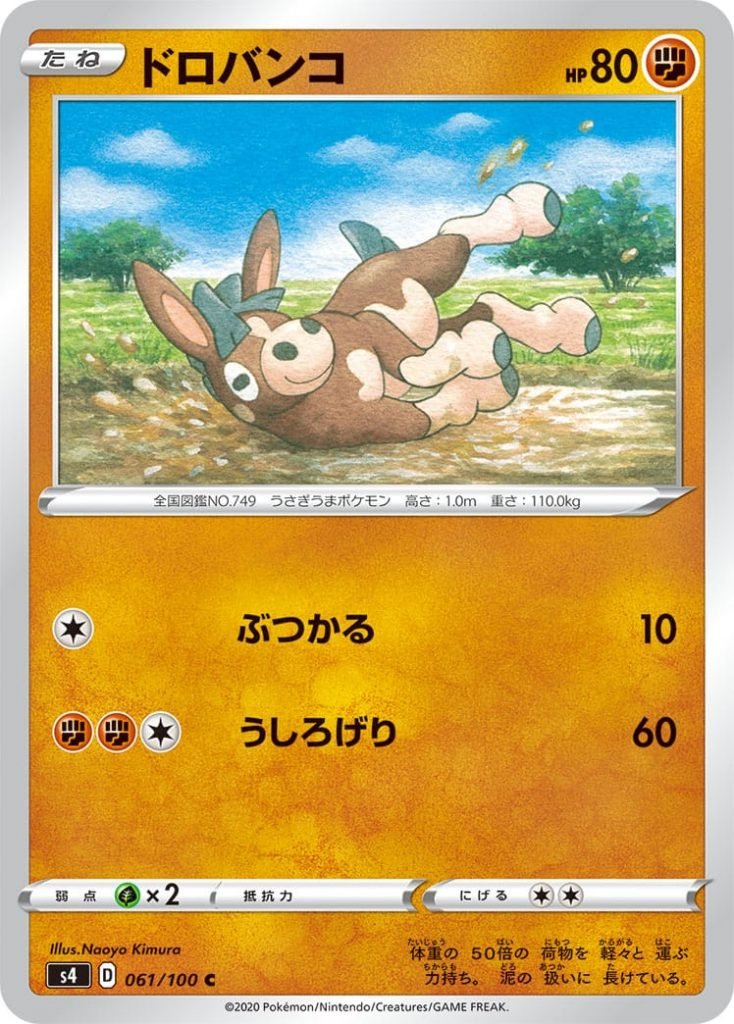 Mudbray ✊🏽 PS 80 Pokémon Basic  [⚪] Onslaught: 10  [✊🏽][✊🏽][⚪] Pata Recia: 60   Weakness: (🍀x2) Resistance:  Withdrawal: (⚪)(⚪)
