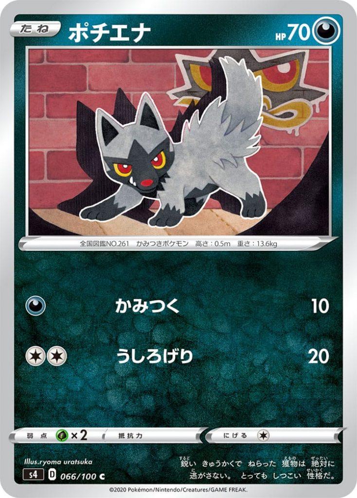 Poochyena ⚫ PS 70 Pokémon Basic  [⚫] Bite: 10   [⚪][⚪] Recia Kick: 20   Weakness: (🍀x2) Resistance:  Withdrawal: (⚪)