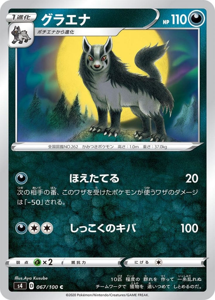 Mightyena ⚫ PS 110 Stage 1 - Poochyena Evolve  [⚫] Fierce Intimidation: 20  Attacks by the Opponent's Defender Pokémon will do 50 less damage during their next turn.   [⚫][⚪][⚪] Sinister Fangs: 100   Weakness: (🍀x2) Resistance:  Withdrawal: (⚪)