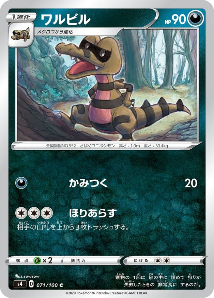 Krokorok ⚫ PS 90 Stage 1 - Sandile's Evolution  [⚫] Bite: 20   [⚪][⚪][⚪] Excavation:  Discard 3 Cards from the top of your opponent's Deck.  Weakness: (🍀x2) Resistance:  Withdrawal: (⚪)(⚪)