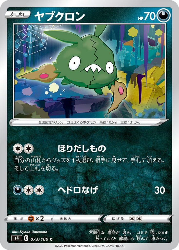 Trubbish ⚫ PS 70 Pokémon Basic  [⚪][⚪] Lucky Bag: Search your Deck for 1 Item Card and place it in your Hand. Then shuffle your Deck.  [⚫][⚪][⚪] Waste: 30   Weakness: (✊🏽x2) Resistance:  Withdrawal: (⚪)(⚪)