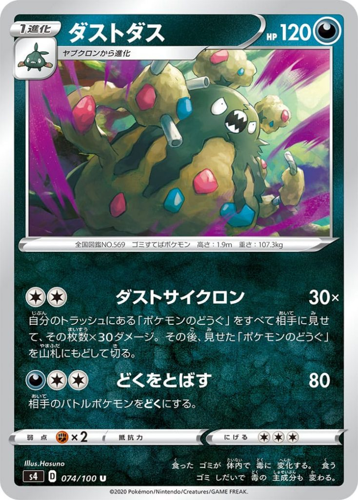 PS 120 ⚫ Garbodor Stage 1 - Trubbish Evolve  [⚪][⚪]Garbage Cyclone: x30  This attack will do 30 damage for each Tool in your Discard Stack that you return to your Deck.  [⚫][⚪][⚪] Puya Nociva: 80 The Rival's Active Pokémon becomes Poisoned.  Weakness: (✊🏽x2) Resistance: Withdrawal: (⚪)(⚪)(⚪)