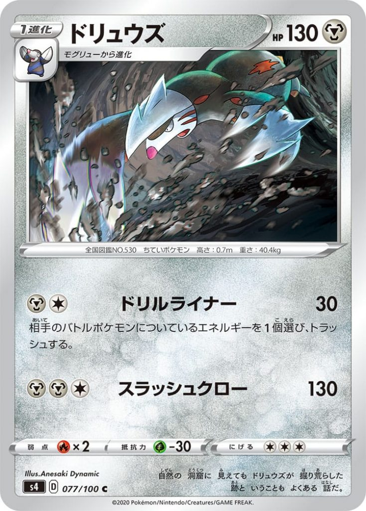 Excadrill ⚙ PS 130 Stage 1 - Drillbur's Evolution  [⚙][⚪] Drill: 30  Discard 1 Energy attached to the opponent's Active Pokémon.  [⚙][⚙][⚪] Slashing Claw: 130   Weakness: (🔥x2) Resistance: (🍀-30) Withdrawal: (⚪)(⚪)(⚪)