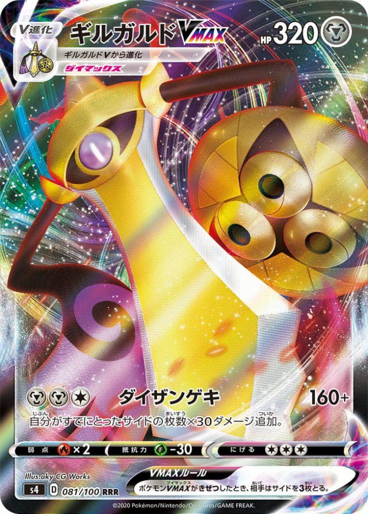 Aegislash VMAX ⚙ PS 320 Pokémon Dynamax Aegislash V Evolves  [⚙][⚙][⚪] Deep Gigacort: 160+  This attack will do 30 more damage for each Prize you've taken.  Weakness: (🔥x2) Resistance: (🍀-30) Withdrawal: (⚪)(⚪)(⚪)