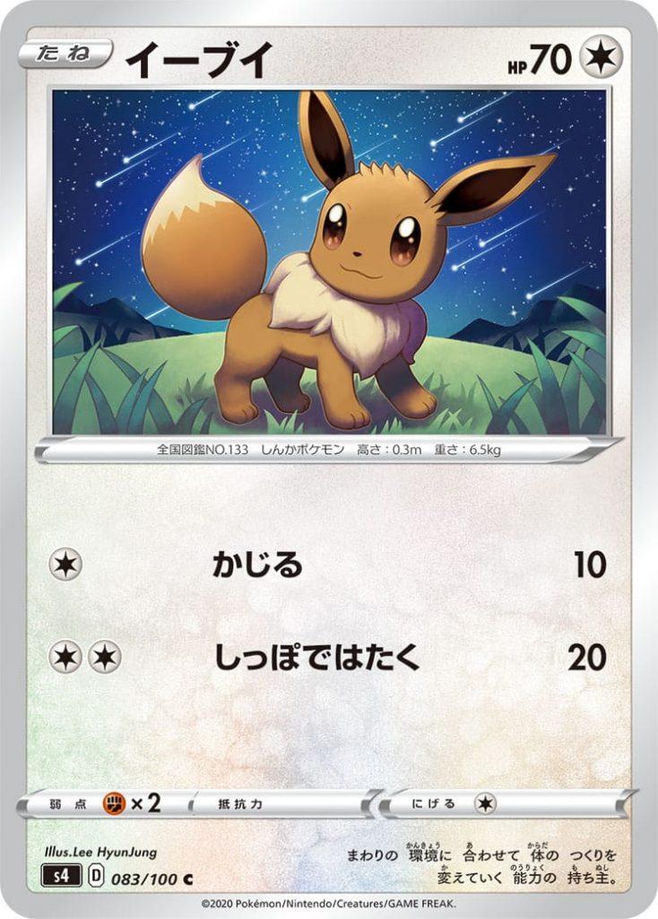 Eevee ⚪ PS 70 Pokémon Basic  [⚪] Growl: 10   [⚪][⚪] Tail Strike: 20   Weakness: (✊🏽x2) Resistance:  Withdrawal: (⚪)