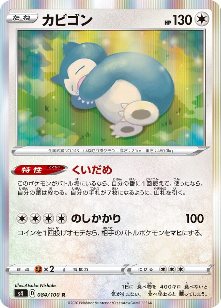 Snorlax ⚪ PS 130 Pokémon Basic  🔻Ability🔻 Glotony: If this Pokémon is the Active, you can use this Skill, 1 time during your turn (before attacking) you can steal up to 7 Cards in your Hand. (If you used this Skill your turn ends.   [⚪][⚪][⚪][⚪] Knockdown: 100 Throw 1 coin, if Face comes out, the opponent's Active Pokémon becomes Paralyzed.  Weakness: (✊🏽x2) Resistance:  Withdrawal: (⚪)(⚪)(⚪)