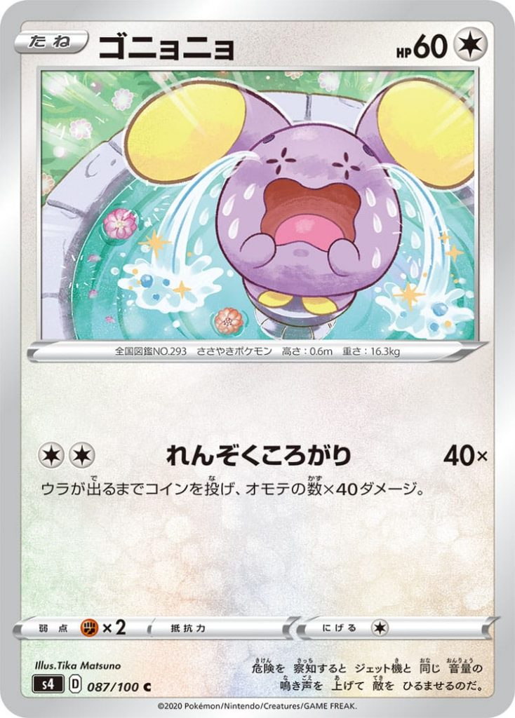 Whismur ⚪ PS 60 Pokémon Basic  [⚪][⚪] Continuous Rumble: 40x Throw 1 coin until Stamp comes out. This attack will do 40 damage for each Face that has come out.  Weakness: (✊🏽x2) Resistance:  Withdrawal: (⚪)