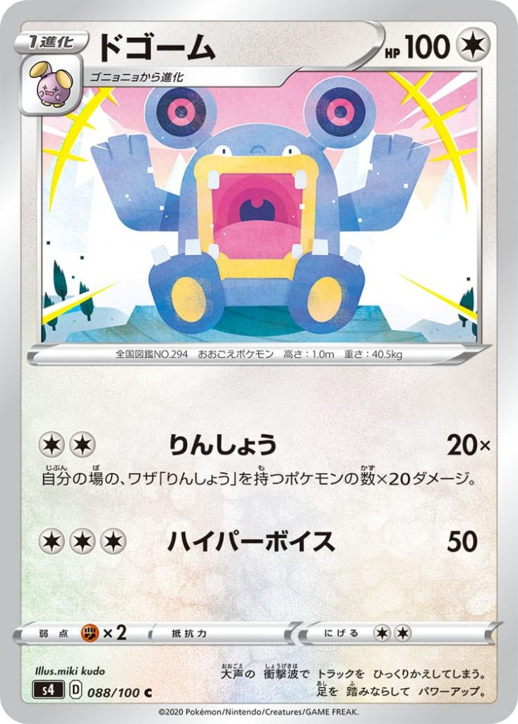 """Loudred ⚪ PS 100 Stage 2 - Whismur Evolve  [⚪][⚪] Canon: 20x This attack will do 20 damage for each Pokémon with the """"Canon"""" attack at stake.  [⚪][⚪][⚪] Hyper Voice: 50  Weakness: (✊🏽x2) Resistance:  Withdrawal: (⚪)(⚪)"""