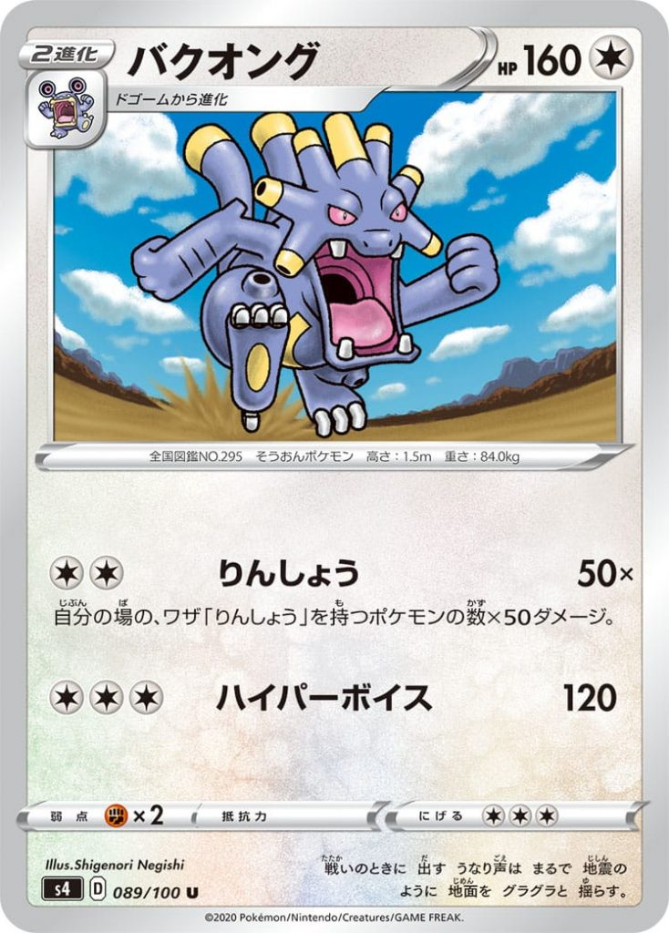 """Exploud ⚪ PS 160 Stage 2 - Loudred's Evolution  [⚪][⚪] Canon: 50x This attack will do 50 damage for each Pokémon with the """"Canon"""" attack at stake.  [⚪][⚪][⚪] Hyper Voice: 120  Weakness: (✊🏽x2) Resistance:  Withdrawal: (⚪)(⚪)(⚪)"""