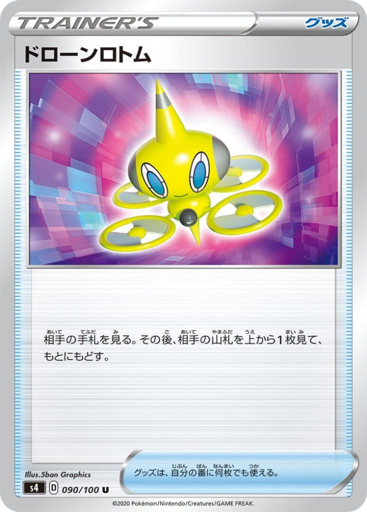 Drone Rotom/Dron Rotom 🔷 object🔷  Look at all the cards in your opponent's Hand and also see the card at the top of your opponent's Deck.