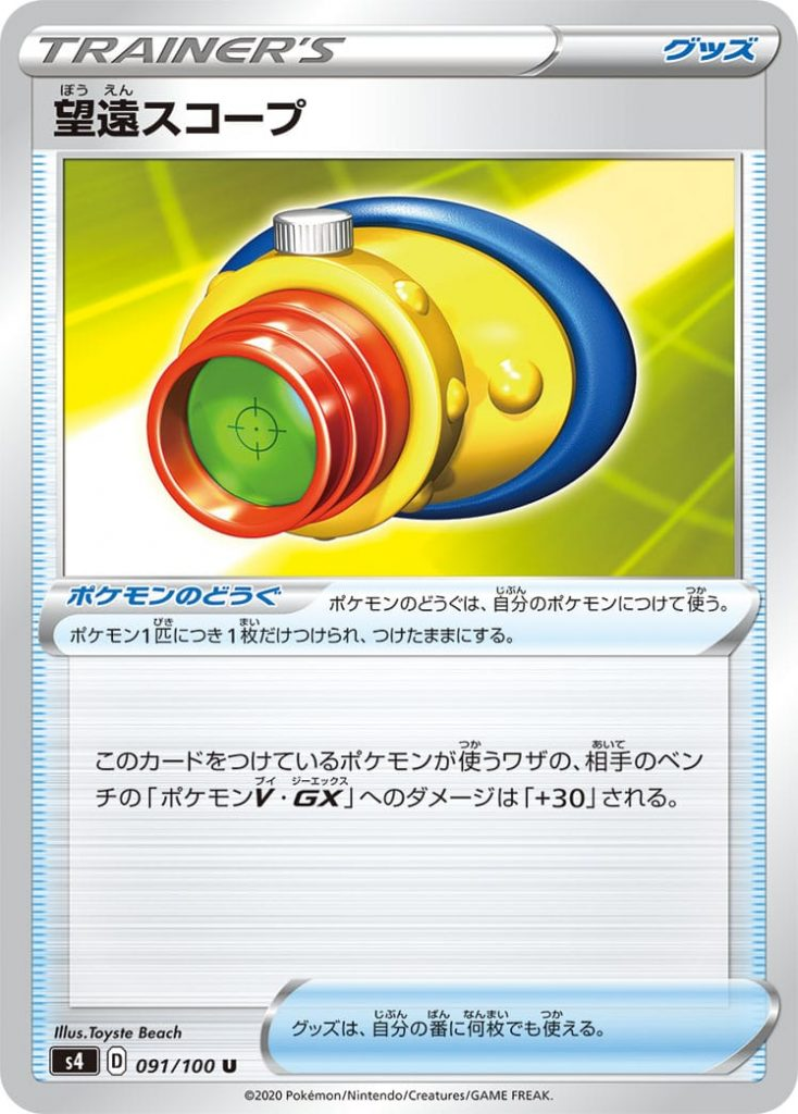 Longview Scope/Telescopic Look  🔷Tool🔷  Pokémon attacks attached to this card will do 30 more damage to Pokémon-GX and Pokémon V in rival Banking.