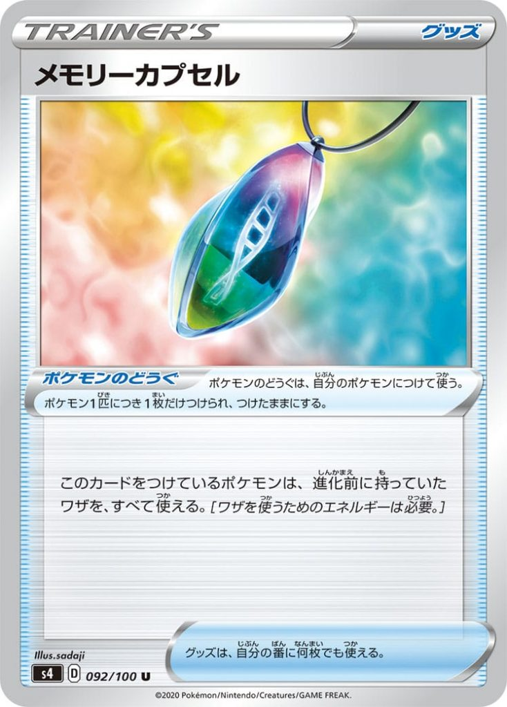 Memory Capsule/Memory Capsule 🔷Tool🔷  The Pokémon that has this card together will be able to use any attack from its pre-evolutive stages. (You will still need the necessary energy required by these attacks)